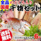 ギフト のどぐろ 入り 干物セット 干物 6品 国産原料 国内加工 島根県産 送料無料 グルメ(魚介類 海産物)食品 魚 セール