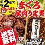 おつまみ 珍味 マグロ まぐろ 鮪尾肉のうま煮 120g×1袋 ご飯のお供 魚 介 同梱2袋購入で1袋おまけ付きに メール便 送料無料 予約: