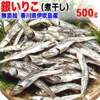 グルメ ギフト グルメ煮干し いりこ 伊吹島 銀のいりこ 500g 香川県産 送料無料 煮干し