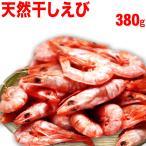 ギフト 送料無料 天然 干しえび 380g 化粧箱入り(贈答品) 熊本県産 干物