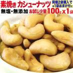 ナッツ カシューナッツ 無塩 ロースト100g×1袋メール便限定 送料無料 同梱2袋(1600円)でもう1袋オマケ付に