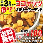 ナッツ ココナッツ & アーモンド 100g×1袋 同梱3袋で+1袋オマケ付に 送料無料