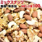 ミックスナッツ 100g×1袋 くるみ アーモンド 少量のカシューナッツ 3種のナッツ 訳あり (割れ・欠け)メール便限定 送料無料
