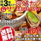 お試し セール ミックスナッツ(くるみ アーモンド ナッツ)(無添加 自然 スモークナッツ 100g×1袋 4種 送料無料