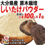 OITA30CP_2020_04 しいたけ 干し椎茸 粉末 100g パウダー 大分県産 原木栽培 無農薬 国産 グアニル酸 メール便限定 送料無料