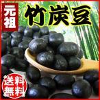 ピーナッツ 落花生 竹炭 豆 100g×1袋 オーストラリア産 製菓材料 ナッツ メール便限定 送料無料