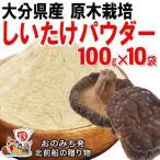 しいたけ 干し椎茸 粉末 1kg (100g×10袋) パウダー 大分県産 原木栽培 無農薬 国産 グアニル酸 送料無料