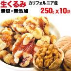 生くるみ 無塩 無添加 くるみ クルミ 250g×10袋 ナッツ  送料無料