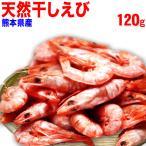 魚介 魚 天然 干しえび 120g(熊本県産) (訳あり わけあり 不ぞろい 不揃い) エビ メール便限定 送料無料