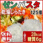 ゼンパスタ 乾燥 しらたき こんにゃく麺 125個 送料無料