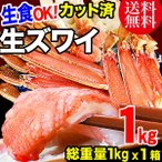 ギフト 鍋セット (蟹 カニ かに)生食OK カット 生ズワイガニ 正味 1kg×1 セール 送料無料 ギフト