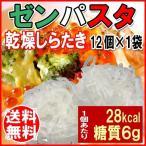 ゼンパスタ 乾燥 しらたき こんにゃく麺 12個入 送料無料 (セット パック)