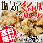 塩キャラメルくるみ 130g×1袋 アメリカ産 胡桃 メール便限定 送料無料