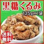 送料無料 くるみ 黒糖 生姜 135g×1袋 1000円 ポッキリ クルミ ナッツ