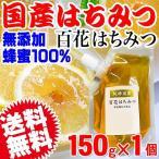 はちみつ 国産 送料無料 百花蜂蜜 150g×1袋 ハチミツ 純粋 蜂蜜 無添加 メール便限定