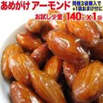 セール スナック 菓子 おつまみ(わけあり 訳あり)(送料無料