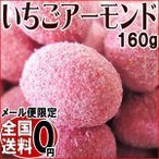 アーモンド ナッツ いちご アーモンド 160g×1袋 (スイーツ 和菓子)イチゴ 苺 メール便限定 送料無料