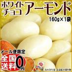(スナック 菓子 おつまみ ナッツ) ホワイトチョコ アーモンド