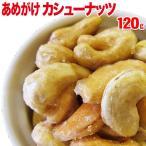 あめがけカシューナッツ190g×1袋 (スイーツ 和菓子) ロースト ナッツ メール便限定 送料無料