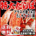(カニ かに 蟹) ギフト カニ 蟹 かに 送料無料 ぶっとい タラバカニ5Lサイズ(ボイル冷凍)約1kg(アラスカ産 国内加工)(G)
