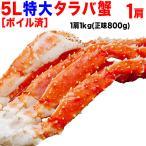 遅れてごめんね 敬老の日ギフト カニ タラバガニ かに 蟹 タラバ 1kg 送料無料 5Lサイズ 約1kg(正味800g) ロシア産 たらば蟹 かに 鍋