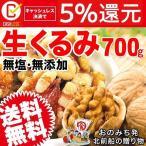 ショッピングわけあり セール(わけあり 訳あり)生くるみ ナッツ 無添加 無塩( くるみ クルミ)1kg×1袋 送料無料 メール便 胡桃