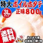 北海道産 ほたて ホタテ ボイル 帆立貝 特大3L 800g(11〜15粒前後)×1袋