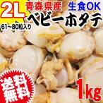 生食OK ベビーほたて 3L (41-60粒)青森県産 1kg 送料無料