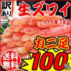 カニ かに 蟹 グルメセール 生食OK ズワイガニ ポーシ