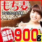 レジスタントスターチ グルメもち麦 もちむぎ 900g (訳あり わけあり) 大麦 βグルカン 送料無料 セール スーパーフード