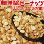 豆類 - セール(わけあり 訳あり)無塩 ピーナッツ 無添加 1kg ナッツ 二つ割 送料無料 メール便限定 落花生