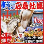 広島県産 (特産品 名物商品) ギフト 生食用 冷...