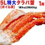 ギフト カニ タラバガニ かに 蟹 タラバ 1kg 送料無料 5Lサイズ 約1kg(正味800g) ロシア産 たらば蟹 かに 鍋]]