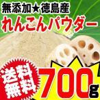 れんこんパウダー レンコン粉末 パウダー 国産 無添加 徳島県産 700g 送料無料 粉末