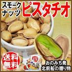 ピスタチオ スモーク ナッツ 燻製 メール便限定 送料無料 1kgナッツ 杏 イラン産原料