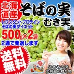そばの実 新物 国産(北海道産) ソバ 蕎麦 むき 実・ぬき実 500g×2袋(1袋づつ2通で発送します) 送料無料 セール