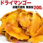 マンゴー ドライマンゴー 無添加 砂糖不使用 200g×1袋 メール便限定送料無料