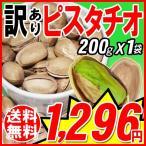 ピスタチオ ロースト ナッツ メール便限定 送料無料 200g 杏 イラン産原料