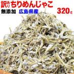 広島県産 (特産品 名物商品) 上乾燥 ちりめんじゃこ