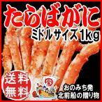 (カニ かに 蟹) ボイル タラバガニ 約1kg 訳あり 送料無料(G)