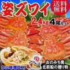 グルメ ズワイガニ カニ 蟹 かに ズワイ ボイル 姿 2.4kg 4尾 不揃い (カナダ産) ずわい かに味噌 鍋セット 材料 鍋 送料無料 セール