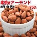アーモンド ナッツ 素焼き アーモンド 250g×1袋 1000円 無添加 メール便限定 送料無料