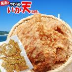 おつまみ 珍味 いか天 150g×1袋 グルメ 広島県産 イカ天 (特産品 名物商品)わけあり 訳あり 不揃い