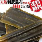 お試し(訳あり ワケあり)北海道産 天然 利尻昆布 25g カット済 少量 不ぞろい メール便 送料無料