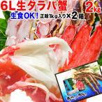 カニ タラバガニ かに 蟹 タラバ 刺身 生食OK 生タラバガニ 2kg  (1kg×2個) お歳暮 ギフト カット済 無添加 化粧箱入 生 海鮮 セット 送料無料 セール グルメ