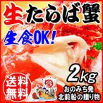 カニ タラバガニ かに 蟹 タラバ 刺身 生食OK 生タラバガニ 2kg (1kg×2個) カット済 無添加 化粧箱入 生 海鮮 セット 送料無料 セール グルメ÷