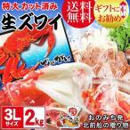 カニ かに 蟹 グルメ カット 生ズワイガニ2kg×4 鍋セット 送料無料 ギフト かに カニ 蟹 加熱用 カット済