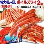 カニ 海鮮 かに 蟹 グルメ カニ ボイル ズワイガニ 特大 4L 2kg(正味1.6kg 約6肩前後) 3~6人前 (贈答用 化粧箱) 鍋セット 送料無料]]