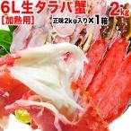カニ タラバガニ かに 蟹 タラバ 超特大6L カット済 たらば 加熱用 生タラバガニ 2kg (ロシア・ノルウェー・アメリカ 産) 送料無料 セール]]