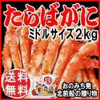 (カニ かに 蟹) 段 カニ 蟹 かに 送料無料 タラバガニ(ボイル冷凍)約2kg(ロシア産)たらば(ダンボール箱入の簡易包装です)(G)